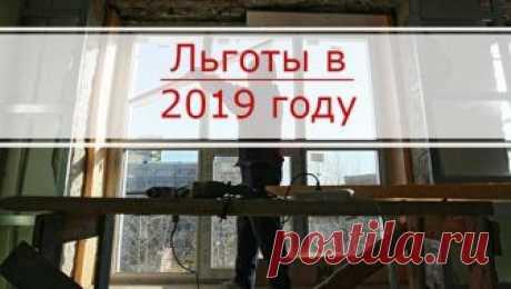 Кто может платить за капитальный ремонт с января 2019 года только частично. | Законодатель 💼 | Яндекс Дзен