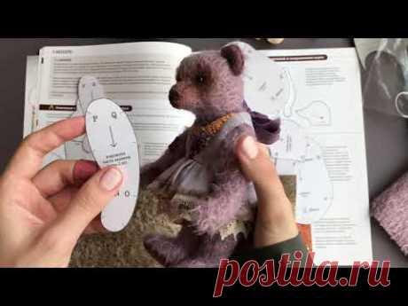 Шьем мишку Тедди по оригинальной выкройке #1 | Teddy Bear Sewing Master Class