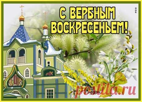 Картинка Воскресенье Вербное, светлый праздник для нас всех