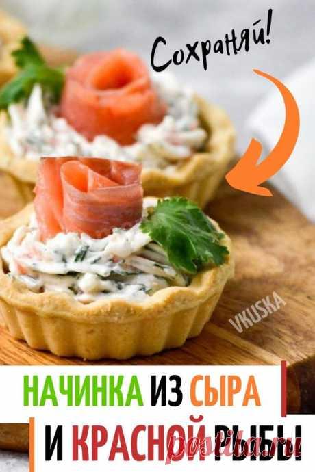 Изысканный вкус, красивая подача, быстрота приготовления! Закуски с красной рыбой всегда эффектны и вкусны. Особенно хорошо они смотрятся на праздничном столе. Времени на приготовление начинки уйдет совсем немного — в ход идут готовые тарталетки. Останется только красиво начинить их сыром и украсить рыбой. 📝Подписывайся, чтобы не пропускать новые вкусные рецепты
