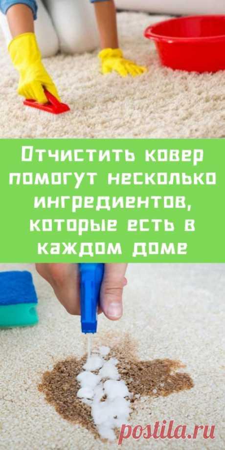 Отчистить ковер помогут несколько ингредиентов, которые есть в каждом доме - likemi.ru