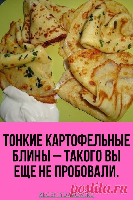 Тонкие картофельные блины – такого вы еще не пробовали. 5 небольших картофелин 250-300 молока 250-300 муки 3-4 зб чеснока 3 яйца 1 ст л(без горки)сахара 3+2ст л растит масла соль петрушка и зелен лук-по желанию