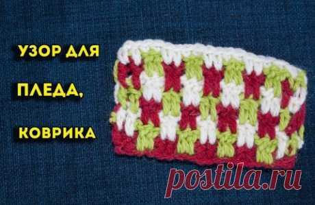 Узор крючком для вязания пледа, коврика, снуда или кардигана, узор двухсторонний