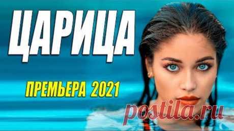 Самый лучший фильм 2021 [ ЦАРИЦА ] Русские мелодрамы 2021 новинки HD 1080P