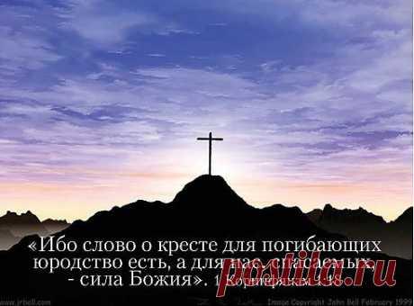 Маяк - ГОЛГОФА.