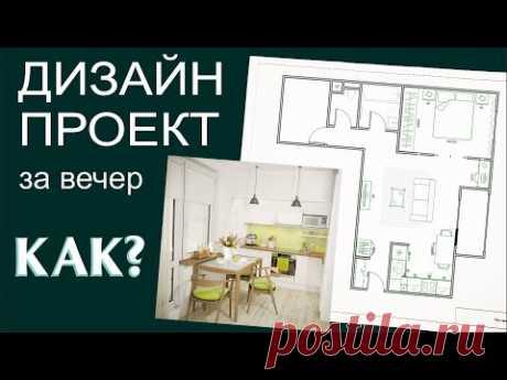 Планировщик квартир https://remplanner.ru/ В этом видео я расскажу как сделать простой дизайн-проект своей квартиры буквально за вечер, на примере перпланиро...