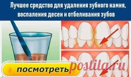 Так же дома можно использовать соду. Этот метод используется уже очень давно, возможно он не совсем эффективен, но все равно результат будет виден.