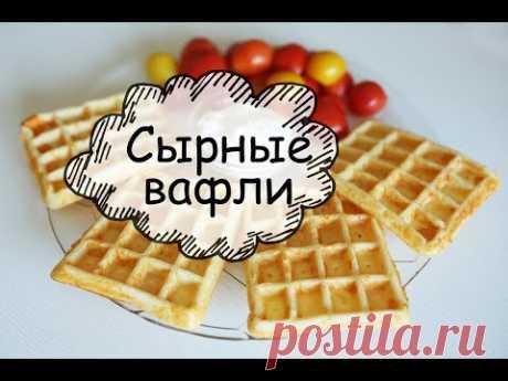 Как приготовить вкусные вафли в мультипекаре   СЫРНЫЕ ВАФЛИ за 5 МИНУТ!   Быстрый Рецепт