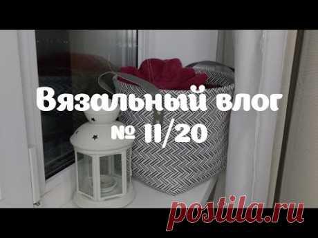 ЕДИНОРОГИ, носки и корзина для вязальных проектов | Вязальный влог №11/20