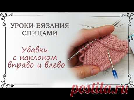 Вязание спицами: Убавка с наклоном вправо и влево