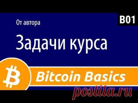#BitcoinBasics От автора. Задачи курса.