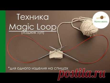 ТЕХНИКА ВЯЗАНИЯ Magic Loop (мэджик луп). ОДНО ИЗДЕЛИЕ НА СПИЦАХ С ДЛИННОЙ ЛЕСКОЙ. || Начни вязать!