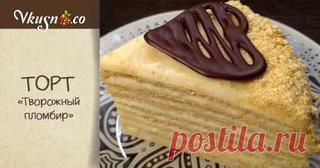 Торт на сковороде «Творожный пломбир»