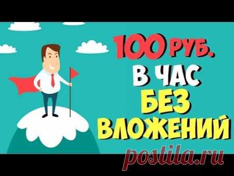 Как зарабатывать 100 рублей в час без вложений в интернете