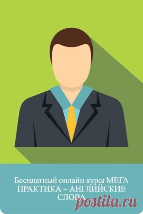"""Бесплатный и доступный онлайн-курс """"МЕГА ПРАКТИКА - АНГЛИЙСКИЕ СЛОВА"""". Пройдя данный курс, вы сделаете первый шаг к серьезному обучению и сможете чётко определиться с направлением ваших интересов! Вы также бесплатно сможете изучить другие интересные онлайн курсы. Регистрируйтесь и получайте знания совершенно бесплатно."""