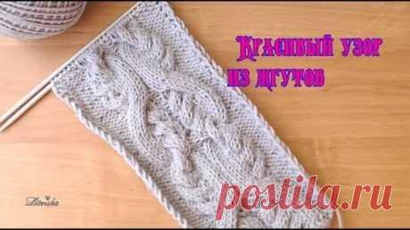 Вязание спицами.  Красивый узор из жгутов №026  Knitting with knitting needles. Beautiful pattern