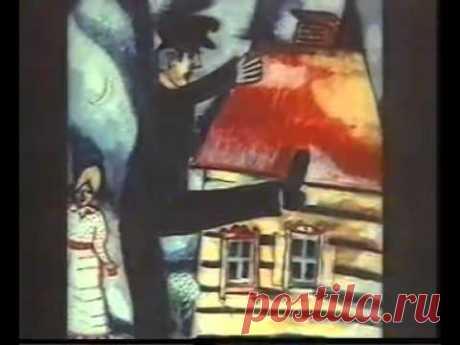 Русская живопись Шагал Марк Захарович 1887 1985 - YouTube