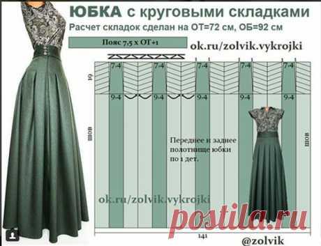 Выкройка юбки со складками #шитье #выкройки #моделирование #юбка #соскладками #бесплатныевыкройки