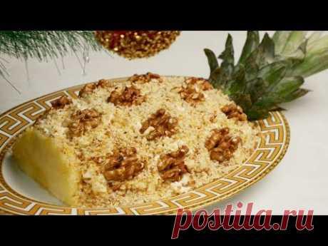Салат АНАНАС, цыганка готовит. Украшение Новогоднего стола. Gipsy cuisine.