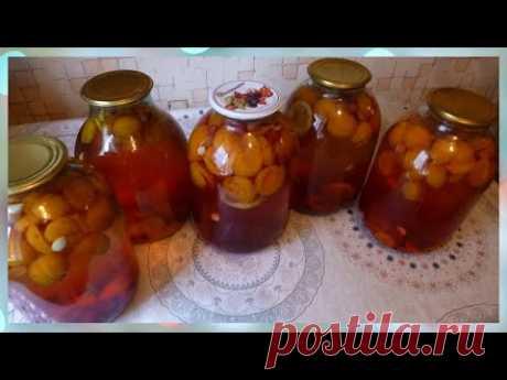 Компот Абрикосы, Лимон , Вишня, Ядра Косточек