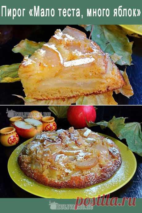 Пирог «Мало теста, много яблок» ⋆ Кулинарная страничка