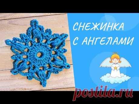 Снежинка с Ангелами крючком. Crochet Snowflake.