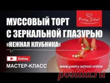 ► Мастер-класс - Муссовый торт с зеркальной глазурью «НЕЖНАЯ КЛУБНИКА» | PASTRY-SCHOOL.ONLINE