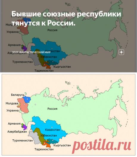 30-11-20-Бывшие союзные республики тянутся к России. | Этот фантастический мир | Яндекс Дзен