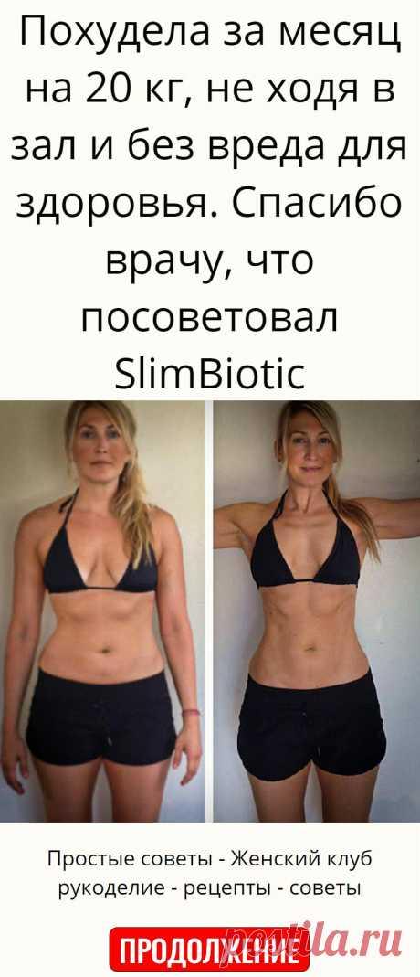 Похудела за месяц на 20 кг, не ходя в зал и без вреда для здоровья. Спасибо врачу, что посоветовал SlimBiotic