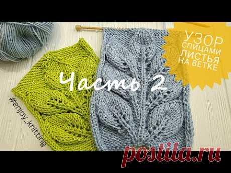 ЛИСТЬЯ НА ВЕТКЕ | САМЫЙ ДЕТАЛЬНЫЙ Мастер-класс - ЧАСТЬ 2 | Leaves knitting stitch pattern - YouTube