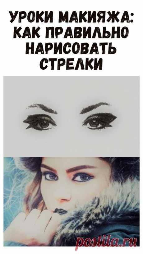 Уроки макияжа: как правильно нарисовать стрелки - Женский блог
