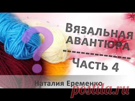 ¡La aventura vyazalnaya! Tejemos por el gancho el juguete-adivinanza. La parte 4\/\/la clase maestra toyfabric - YouTube