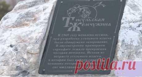 Неуместный артефакт или свидетельство иной цивилизации: что находилось в саркофаге тисульской принцессы