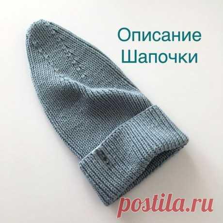 Шапка спицами с удлиненной макушкой, Вязание для детей