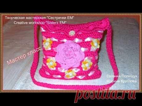 Мастер класс сумочка для девочки крючком / Master class for girls handbag Crochet
