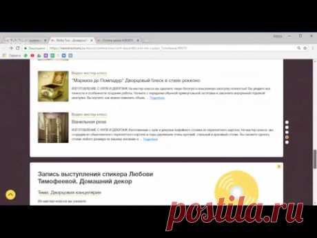 Декор. Тимофеева Л.Дворцовая канцелярия, 25.07.18