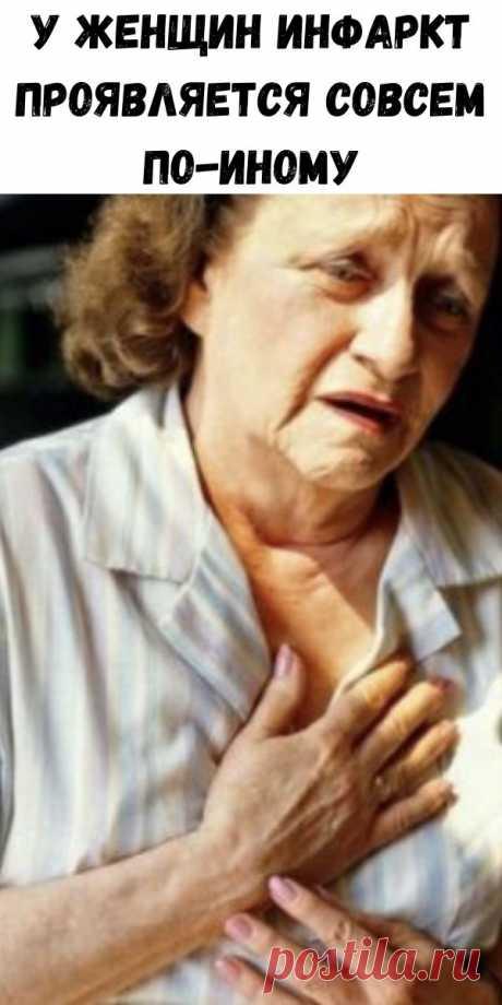 У женщин инфаркт проявляется совсем по-иному - Советы для тебя