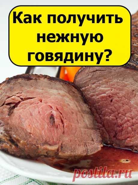 Как получить очень нежную говядину?