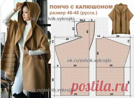 Моделирование пончо-пальто с капюшоном