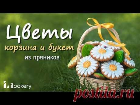 Подарок на 8 марта! Букет цветов из пряников!