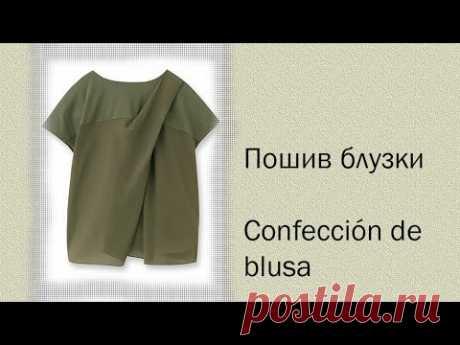 пошив блузки confección de blusa  #курсы кройки и шитья #diseño de modas