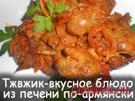 Рецепт тжвжик блюдо из печени по армянски