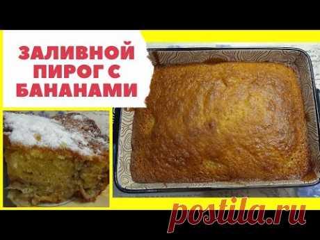 Как испечь пирог с бананом: Заливной пирог с бананами. Простой рецепт для выпечки в духовке