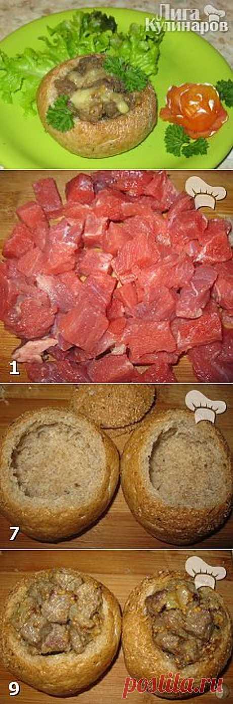 Говядина тушенная с зернами горчицы в хлебном горшочке — рецепт пошаговый от Лиги Кулинаров