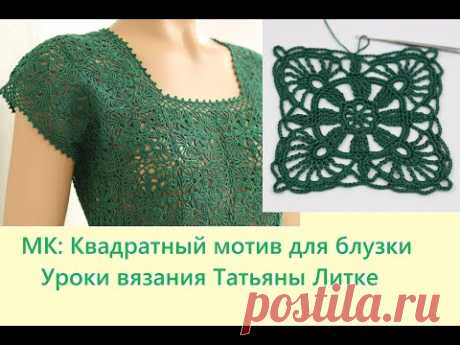 Простой КВАДРАТНЫЙ МОТИВ для блузки ВЯЗАНИЕ ДЛЯ НАЧИНАЮЩИХ crochet square motif patterns