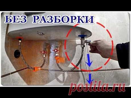 █ КАК слить ВОДУ с ВОДОНАГРЕВАТЕЛЯ без РАЗБОРКИ / Слить воду с бойлера.