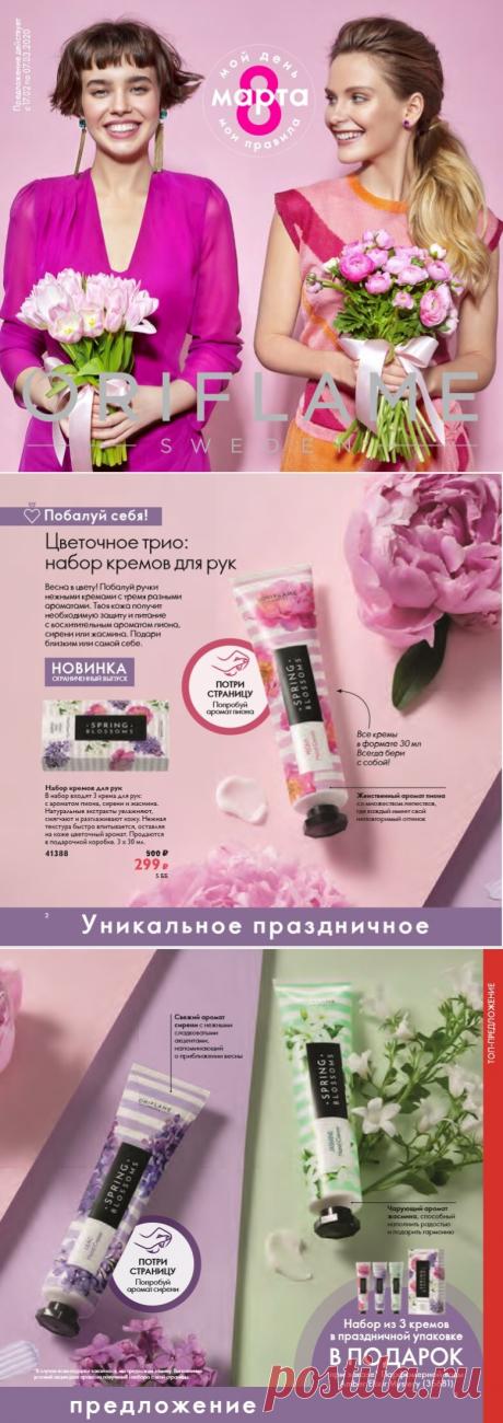 Чтобы быть великолепной не нужно переплачивать   Косметика и парфюмерия Орифлейм   Яндекс Дзен