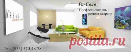 Дизайн спальни, привлекающий в жизнь любовь и страсть - Ра-Соло — Профессиональный ремонт квартир