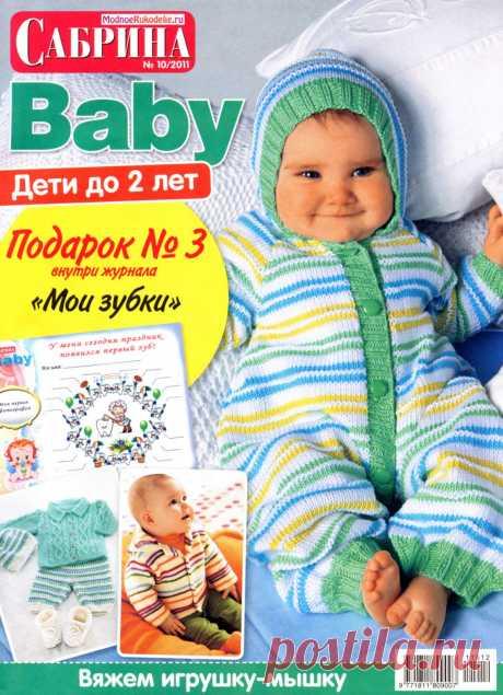 Сабрина Baby №10 2011 Дети до 2 лет