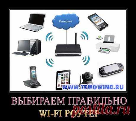 Как выбрать Wi-Fi роутер | Блог Дмитрия Валиахметова | Компьютер для чайников